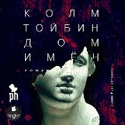 Cover-Bild zu Tóibín, Colm: Dom imyon (Audio Download)