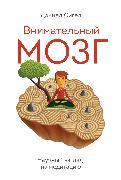 Cover-Bild zu The mindful brain (eBook) von Siegel, Daniel