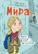 Cover-Bild zu Mira #druz'ya #lyubov' #odingodmoejzhizni (eBook) von Bregnhøi, Rasmus