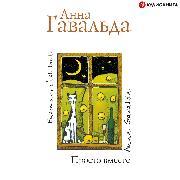 Cover-Bild zu Just together (Audio Download) von Gavalda, Anna