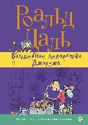 Cover-Bild zu Georges Marvellouse Medicine (eBook) von Dahl, Roald