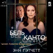Cover-Bild zu Patchett, Ann: Bel'kanto (Audio Download)