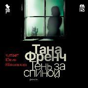 Cover-Bild zu French, Tana: Ten' za spinoj (Audio Download)