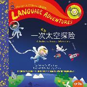 Cover-Bild zu Glorieux, Michelle: yi cì tài kong xing xì tàn xian (A Galactic Space Adventure, Mandarin Chinese language edition)