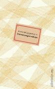 Cover-Bild zu Brüggemann, Anna: Trennungsroman