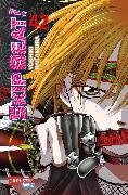 Cover-Bild zu Nakamura, Yoshiki: Skip Beat! 42