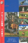 Cover-Bild zu Faszination Alpentiere