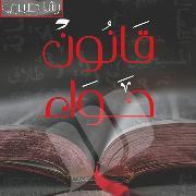 Cover-Bild zu eBook ***** ****