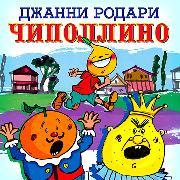 Cover-Bild zu Priklucheniya Lukovki-Chipollino (Audio Download) von Rodari, Gianni