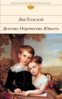 Cover-Bild zu Tolstoi, Leo N.: Detstvo. Otrochestvo. Junost