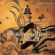 Cover-Bild zu eBook **** ***** ******** ********