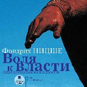 Cover-Bild zu Nietzsche, Friedrich Wilhelm: Volya k vlasti: Opyt pereocenki vsekh cennostej (Audio Download)