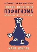 Cover-Bild zu Manson, Mark: Tonkoe iskusstvo pofigizma: Paradoksal'nyj sposob zhit' schastlivo. 2-e izd<BR><BR>