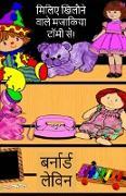 Cover-Bild zu a a a a a a a a a a a a a a a a a a a a a Ya a a a ! (eBook) von À¤²À¤µÀ¤¿À¤¨, À¤¬À¤°À¤¨À¤¾À¤°À¤¡