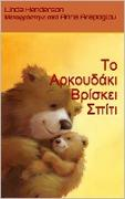 """Cover-Bild zu I I I I [kappa]I I I I [kappa]I I I I I I I I I I I I I (eBook) von ΧενÏ""""ερÏfον, Î>ινÏ""""a"""