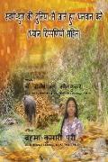 Cover-Bild zu a a a a -a a a a a a a a a a a a a a a a a a a a a a (a a a a a Ya a a a a a a a a a a ) (eBook) von Pari, Brahma Kumari