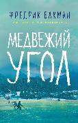 Cover-Bild zu Beartown: A Novel (eBook) von Backman, Fredrik