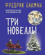Cover-Bild zu Three novels. The Deal of a Lifetime. And Every Morning the Way Home Gets Longer and Longer. Sebastian and the Troll (eBook) von Backman, Fredrik