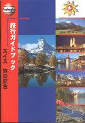 Cover-Bild zu Schweiz Reiseführer japanisch