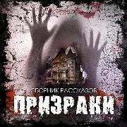 Cover-Bild zu Prizraki (Audio Download) von Jerome, Jerome K.