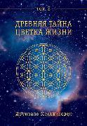 Cover-Bild zu Melchizedek, Drunvalo: The Ancient Secret of the Flower of Life, Volume 2 (eBook)