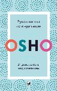 Cover-Bild zu A Course in Meditation: A 21-Day Workout for Your Consciousness (eBook) von Osho