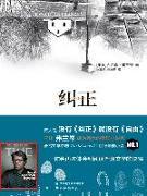 Cover-Bild zu Franzen, Jonathan: The Corrections (Mandarin Edition) (eBook)