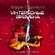 Cover-Bild zu Pratchett, Terry: Interesting times (Audio Download)