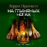 Cover-Bild zu Pratchett, Terry: Feet of clay (Audio Download)