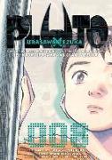 Cover-Bild zu Osamu Tezuka: Pluto: Ursawa x Tezuka Volume 8