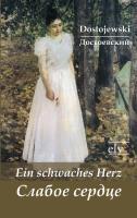 Cover-Bild zu Ein schwaches Herz von Dostojewski, F. M.