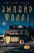 Cover-Bild zu Russo, Richard: Empire Falls (eBook)