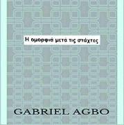 Cover-Bild zu ¿ ¿µ¿¿f¿¿ µet¿ t¿¿ st¿¿te¿ (eBook) von Agbo, Gabriel