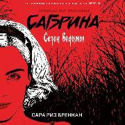Cover-Bild zu Brennan, Sarah Rees: Sabrina. Ledenyashchie dushu priklyucheniya. Sezon ved'my (Audio Download)