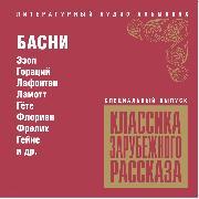 Cover-Bild zu Klassika zarubejnogo rasskaza. Basni (Audio Download) von Heine, Heinrich
