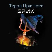 Cover-Bild zu Pratchett, Terry: Erik (Audio Download)