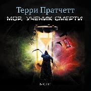 Cover-Bild zu Pratchett, Terry: Mort (Audio Download)