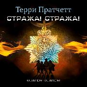 Cover-Bild zu Pratchett, Terry: Guards! Guards! (Audio Download)
