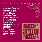 Cover-Bild zu Klassika zarubejnogo rasskaza * 11 (Audio Download) von Hamsun, Knut
