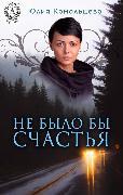 Cover-Bild zu Komol'tseva, Yuliya: There would be no happiness (eBook)