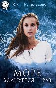 Cover-Bild zu Komol'tseva, Yuliya: The sea is worried - times (eBook)