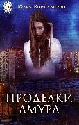 Cover-Bild zu Komol'tseva, Yuliya: The tricks of Cupid (eBook)