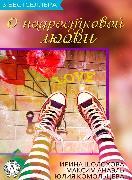 "Cover-Bild zu Komol'tseva, Yuliya: The Collection ""3 Best Sellers about Teen-age Love"" (eBook)"