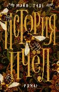 Cover-Bild zu Lunde, Maja: The History of Bees: A Novel (eBook)