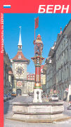 Cover-Bild zu Stadtführer Bern
