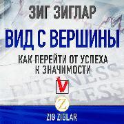 Cover-Bild zu Vid s vershiny. Kak pereyti ot uspeha k znachimosti (Audio Download) von Ziglar, Zig