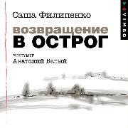 Cover-Bild zu Filipenko, Sasha: Vozvrashchenie v Ostrog (Audio Download)
