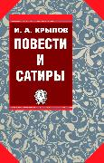Cover-Bild zu Novellas and Satires (eBook) von Krylov, Ivan