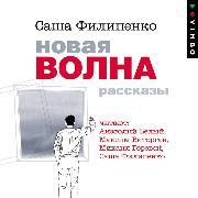 Cover-Bild zu Filipenko, Sasha: Novaya volna. Rasskazy (Audio Download)