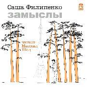 Cover-Bild zu Filipenko, Sasha: Zamysly (Audio Download)